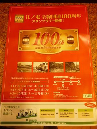 100405-江ノ電 スタンプラリー (41)