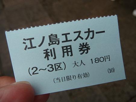 100405-江ノ島 (15)