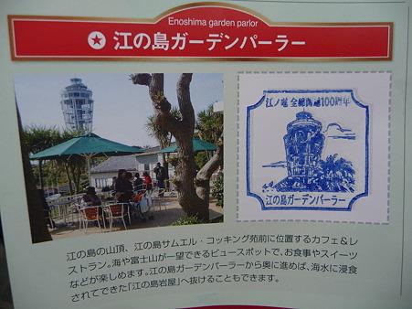 100405-江ノ電 スタンプラリー (28)