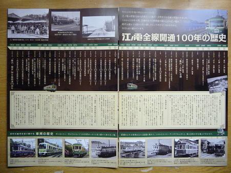 100416-江ノ電パンフ (1)