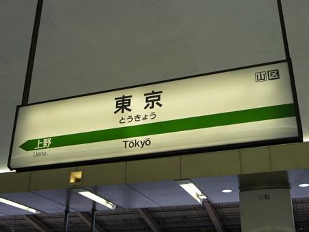 100529-新潟 往路-5