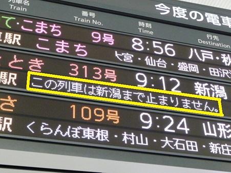 100529-新潟 往路-8