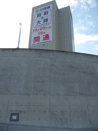 101003-川崎T往路前半 (7)