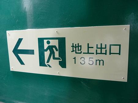 101003-川崎T復路後半 (6)