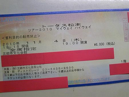 トタ 101104三郷チケ