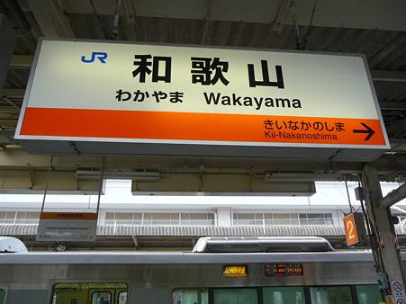 101113-難波→和歌山(1)