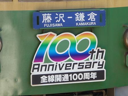 101210-江ノ電 江ノ島駅 (2)