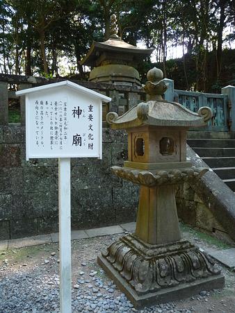 110104-久能山東照宮 (45)