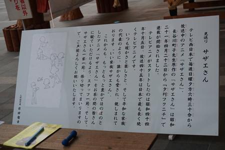 11 2014年 博多祇園山笠 博多駅の飾り山笠 サザエさん (4)