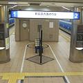 Photos: 三宮・花時計前駅ホーム