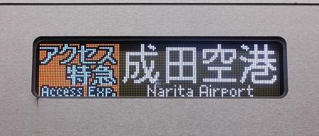 京成3050形行先 アクセス特急成田空港