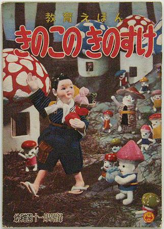 きのこの きのすけ 教育えほん 幼稚園1956年6月号付録,政岡憲三,パペット