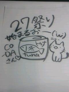 ツナ祭だぁ(≧∇≦)テンシ...