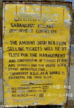 サランコットの看板