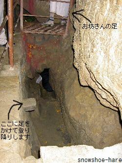洞窟内の狭い穴