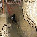 Photos: 洞窟内の狭い穴