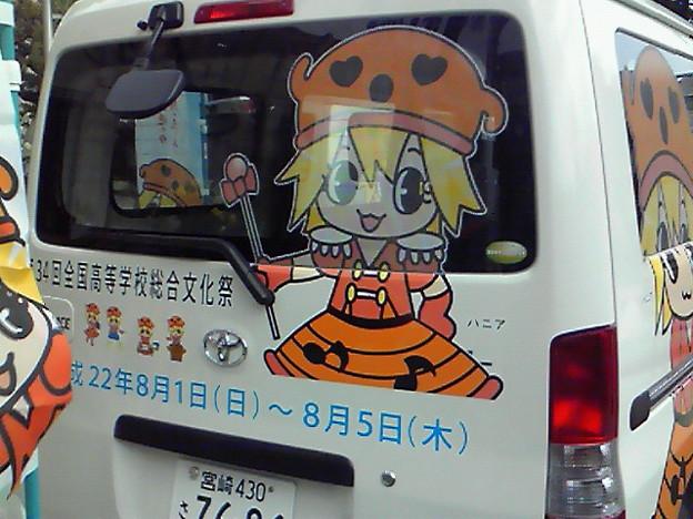 【一ヶ月記念】PRを兼ねた公用車「ハニア号」、二種類のうちのマーチ.