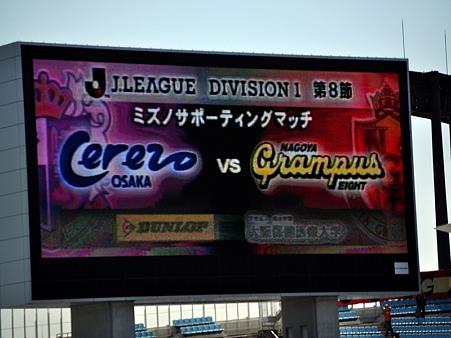 C大阪 vs 名古屋G