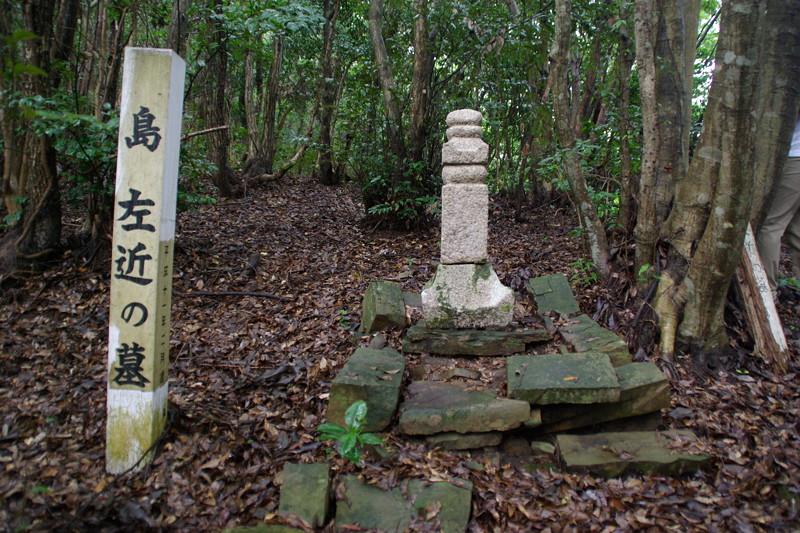 嶋左近の墓