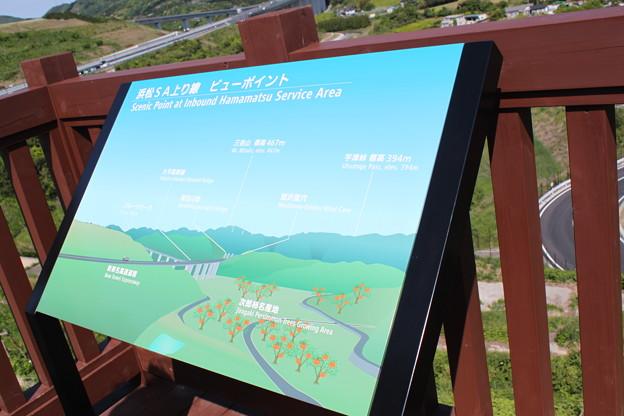 写真: 浜松SA上り線ビューポイント
