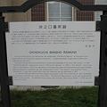 Photos: 沖之口役所跡