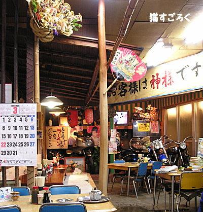 大衆食堂 峠茶屋 店内3