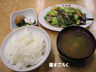 大衆食堂 峠茶屋 野菜炒め