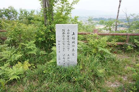 上桜城 - 2