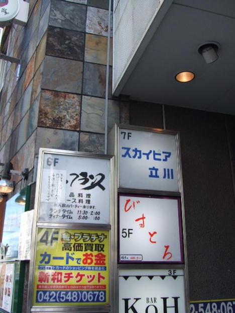 Photos: ビル前看板