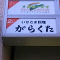 Photos: [笑] いかさま料理