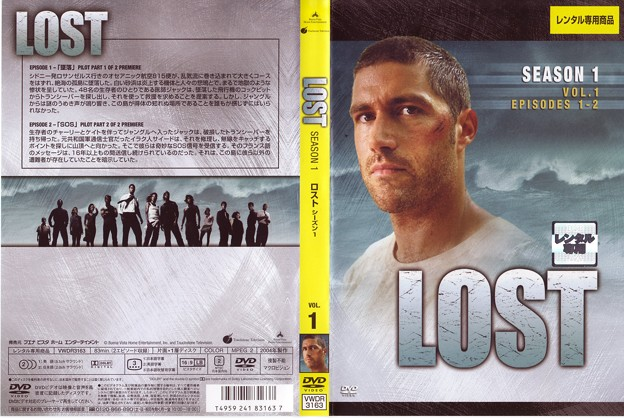 「LOST SEASON 1 VOL.1」 Jacket