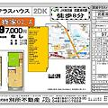 Photos: 貫井貸家02-A