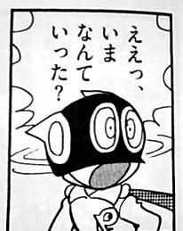 パーマン最終回 スーパー星への道 パーマン1号 驚き