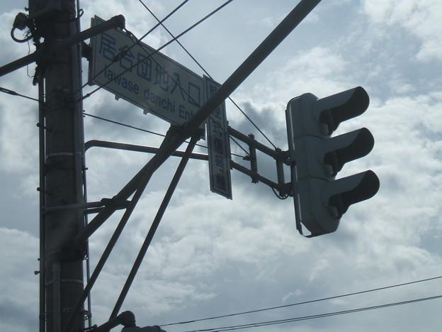 居合団地入口 - 交差点名の標識