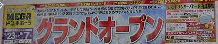 mega donkihote hamamatsukami-220423-4