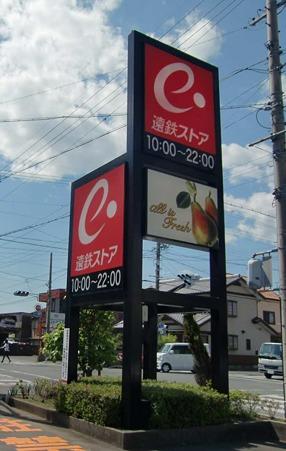 遠鉄ストア初生店 4月22日(木)リフレッシュオープン3ケ目-220424-1