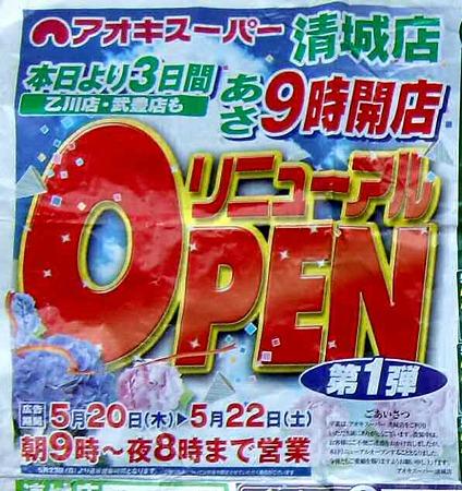 aokisuper seishiro-220521-3