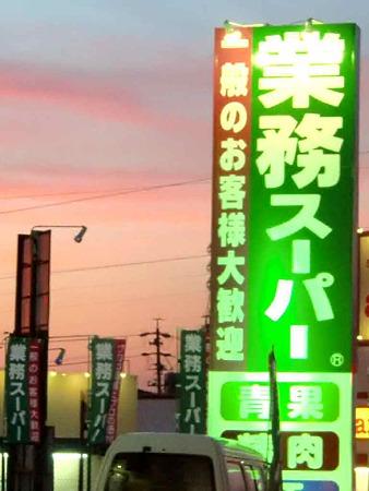 業務スーパー可児店 6月24日(木) オープン-220624-1