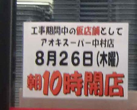 aoki super nakamuraken-220824-5