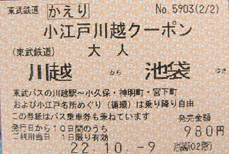 tobu kawagoe coupon-221009-5