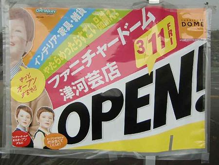 ファニチャードーム津河芸店 2011年3月11日(金) オープン-230220-4