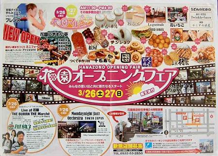 hanazono syoutengai-230326-5