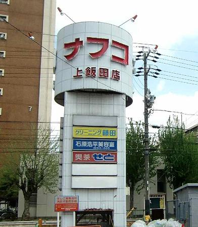 ナフコ トミダ上飯田店 1975年 開店36年-230425-1