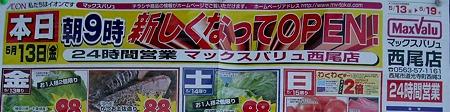 mv nishio-230515-4