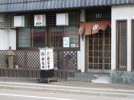 かに飯で有名な「かなや本店」
