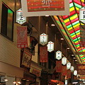 Photos: 京の台所  錦市場