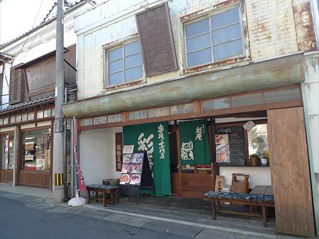 昭和の町の商店街(6)彩庵