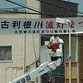 Photos: 横断幕
