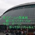 Photos: 東京ドーム 開幕戦 だっちゃ♪
