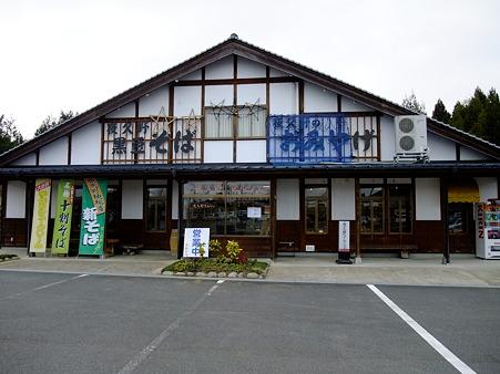 京都08・農匠の郷やくの10